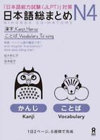 Japanese Language Test Text Book 1500 Essential Vocabulary for the