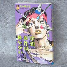 KISHIBE ROHAN WA UGOKANAI Comic Short Stories HIROHIKO ARAKI Book *