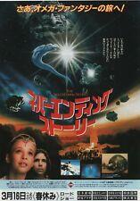 The NeverEnding Story 1984 B Japanese Chirashi Movie Flyer Poster B5