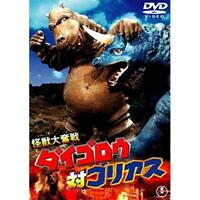 KAIJU DAIFUNSEN: DAIGORO VS. GOLIATH-JAPAN DVD