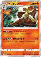 Pokemon Card Sun & Moon SM8b 021 Delphox R GX Ultra Shiny MINT JAPANESE