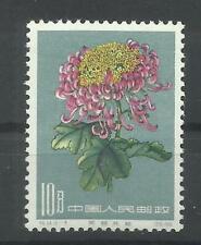 Stamps china 1960 Chrysanthemums Scott 550 MNH Original gum, perfect