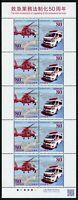 Japan 2013 Rettungsdienst Ambulanz Hubschrauber Brücke 6522-6523 Kleinbogen MNH