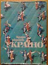 Ukrainian Photo album My Motherland-Ukraine Soviet USSR Communist Propaganda