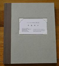 BRAD ZELLAR - CONDUCTORS OF THE MOVING WORLD - LIMITED EDITION (ALEC SOTH) FINE