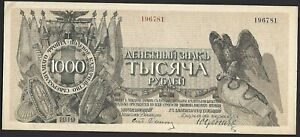 Northwest Russia, Field Treasury, 1000 Roubles, 1919, P-S210.