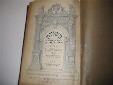 1921 Piotrikov Mishna Nashim WITH COMMENTARY TOSEFET CHACHAMIM & PISKE MISHNA