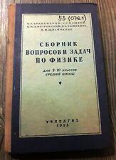 UDSSR - Schulbuch aus 1955: Fragen und Aufgaben zur Physik (nur kyrillisch)