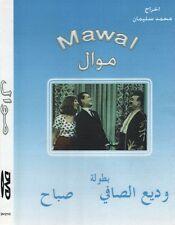 Arabic Lebanese DVD Mawal great musical movie for sabah and Sabah - Wadi Essafi