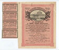 Five 1917 Russian Coupon Bonds (#82) Each with 4 Coupons Attached. Includes Copy