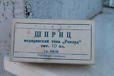 Antique Old Made Original  Medical Glass Syringe.
