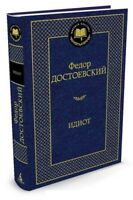Идиот Федор Достоевский Russian book Dostoevsky