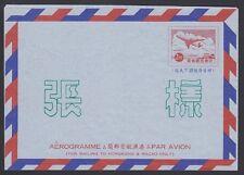 TAIWAN-CHINA, 1969. Aerogramme Han 82, Specimen
