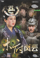 The Mu Saga _ Chinese Drama (木府风云 / 木府風雲) HD 10 DVD English Sub _PAL Region 0