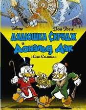 *NEW* UNCLE SCROOGE AND DONALD DUCK The Son of the Sun Don Rosa Russian Book