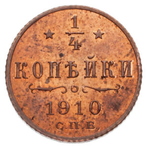 1910 Russia 1/4 Kopek in Uncirculated Condition Y #47.1