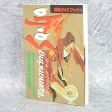 ROMANCING SAGA Strategy Guide 4 Booklet 1992 Cheat Book Famicom