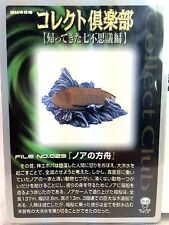 Uha Mikakuto JP File #029 Boat Collector Club RPG Figure Factory Sealed