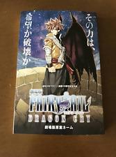 FAIRY TAIL DRAGON CRY Movie Limited Book illusttation 200P Theater Bonus JAPAN