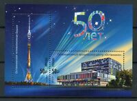 Russia 2017 MNH Ostankino Tower & Technical Center 2v M/S Architecture Stamps