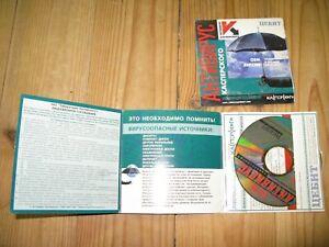 Vintage Kaspersky antivirus СD russian