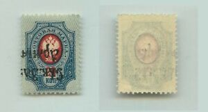 Russia Army of Northwest 1919 SC 5 mint . f2490