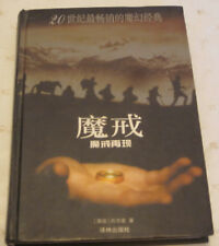 THE FELLOWSHIP OF THE RINGS TOLKIEN IN CHINESE HARDCOVER