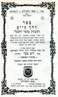 דרך חיים דוב בער.   Derech Chaim by Rabbi DovBer, Mitteler Rebbe. Chabad