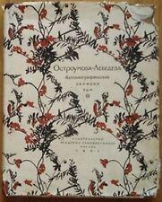 Ostroumova-Lebedeva Autobiography Russian Soviet graphic painting Rare book 1951