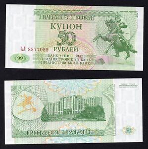 Transnistria 50 rublei 1993 FDS/UNC  A-01