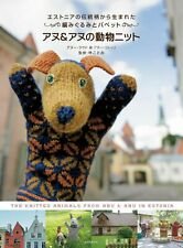 Anu and Anu of animal knit: knitting costume, which was born from Estonia F/S