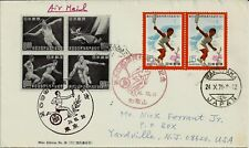 Japan Stamps:  1971 26th Athletic Meet Tennis  FDC with Private Cachet to USA