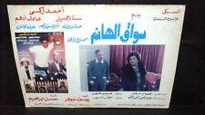 Set of 5 صور فيلم مصري سواق الهانم احمد زكي Egyptian Arabic Lobby Card 90s