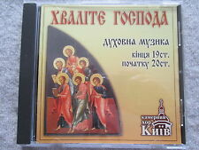 Kiev Chamber Chorale Praise The Lord: The orthodoxe Sacred Music of the late 19th C