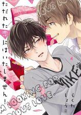 New Tadareta koi ni wa Itashimasen! /Japanese Boys Love BL Comic Manga Book
