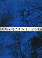 Hiroshi Hamaya Photo book Shi no furusato Home of poem 1958 JAPAN very rare