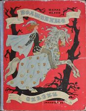 1973 MAGICAL FAIRY TALES by Charles PERRAULT Vtg ILLUSTRATED Soviet RUSSIAN Book