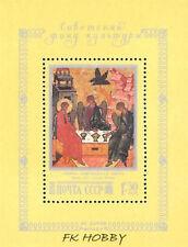 USSR Russia 1988 Mi BL 203 ** Religious Icon Painting Gemälde Peinture