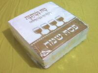 Passover Table NAPKINS Seder Night Meal Plate Matzah Haggadah Kosher Pesach Gift