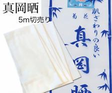 Japanese Traditional Kimono Sarashi Women's Breast Hold 5m x 34cm Made in JAPAN