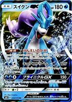 pokemon card SM8 028 Suicune GX  RR Japanese MINT