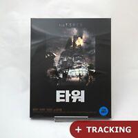 The Tower .Blu-ray Digipack Limited (Korean) Ye-jin Son, Kyoung-gu Sul