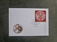 2015 LIECHTENSTEIN CHINESE NEW YEAR OF THE MONKEY FIRST DAY COVER