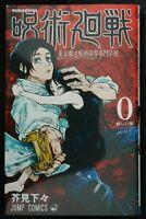 japan 146) Gege Akutami manga: Jujutsu Kaisen vol.0