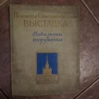 1954 Всесоюзная Сельскохозяйственная Выставка All-Union Agricultural Exh RUSSIAN