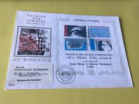 Art & Philately international Exhibition 1975  Stamps Cover Ref 53816