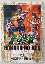 Hokuto-No-Ken (complete) #2 by Buronson+T Hara (Japanese) Action Adventure Comic