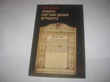 כתובות מצפון־אפריקה בירושלים Ketoubot d'Afrique du nord à Jérusalem KETHUBOT