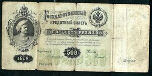 Russia (P6c) 500 Rubles 1898 Konshin