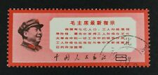MOMEN: PRC CHINA USED LOT #8690